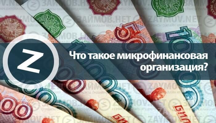Что такое микрофинансовая организация?
