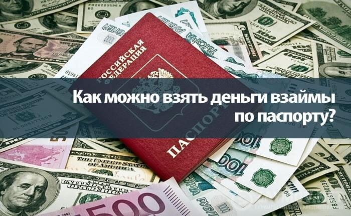 Как можно взять деньги взаймы по паспорту?