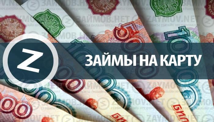 Займы в Москве, срочно деньги до зарплаты - Займком