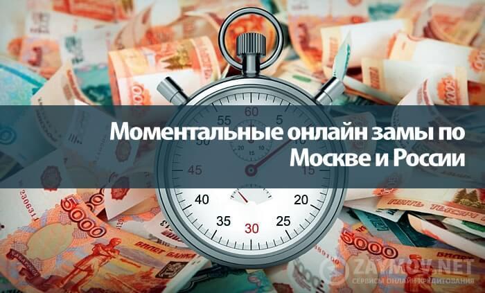 Моментальные онлайн замы по Москве и России