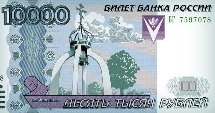 Нужны 10000 рублей – где их взять?