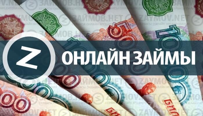 МФО Срочно Деньги онлайн заявка на займ официальный сайт