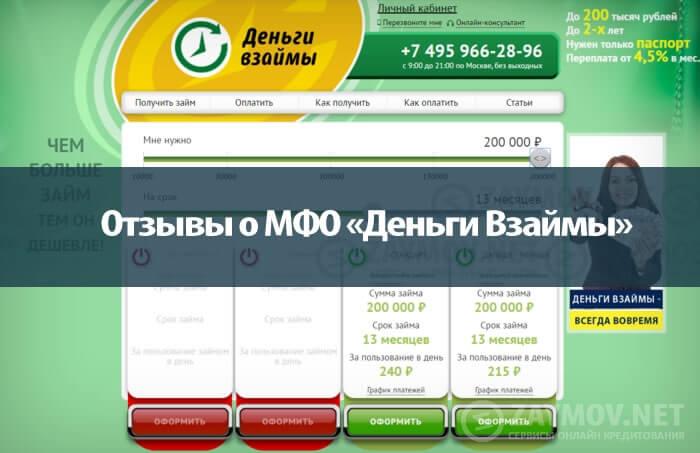Отзывы о МФО «Деньги Взаймы»