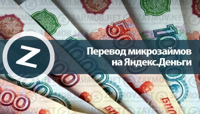 Перевод микрозаймов на Яндекс.Деньги