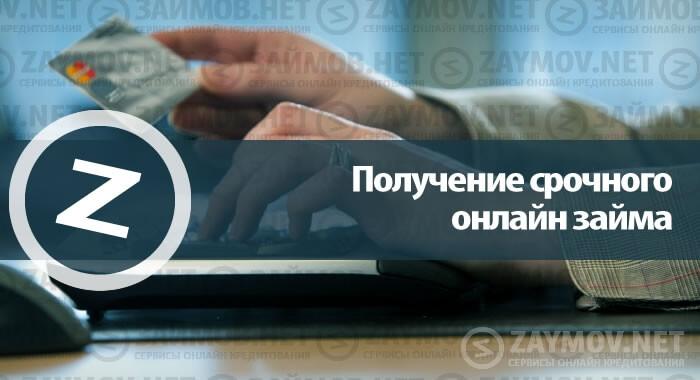 Получение срочного онлайн займа