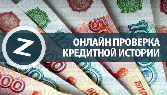 Проверка кредитной истории онлайн