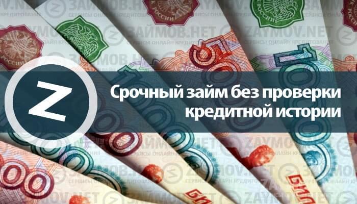 Займ без проверки работы и кредитной истории vzyat-zaym.su