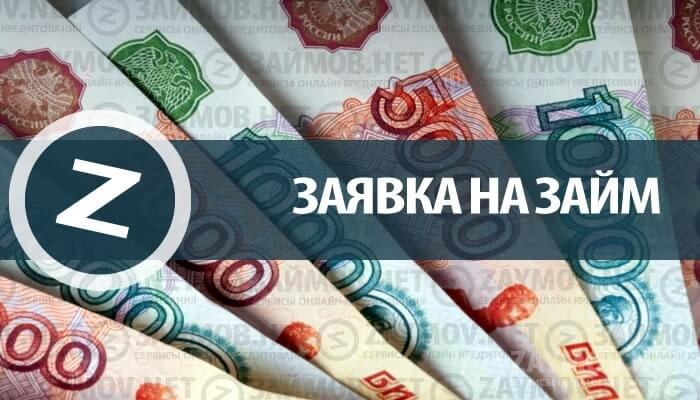 Кредит онлайн на банковскую карту в Украине